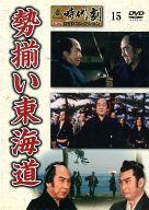 東映 時代劇傑作DVDコレクション 勢揃い東海道
