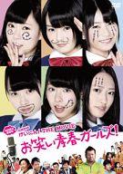 NMB48 げいにん! THE MOVIE お笑い青春ガールズ![初回限定豪華版]