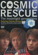 不備有)COSMIC RESCUE-The moonlight generations-[限定版](状態:外箱・キーホルダー欠品)