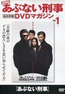 劇場版あぶない刑事 全事件簿 DVDマガジン Vol.1「あぶない刑事」