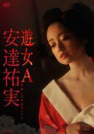 安達祐実 遊女A-映画「花宵道中」よりー