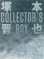 不備有)塚本晋也 COLLECTOR'S BOX(状態:ブックレット欠品)