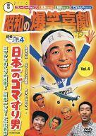 東宝 昭和の爆笑喜劇 DVDマガジン Vol.4 日本一のゴマすり男
