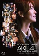 DOCUMENTARY of AKB48 The time has come 少女たちは、今、その背中に何を想う? スペシャル・エディション[生写真欠け]