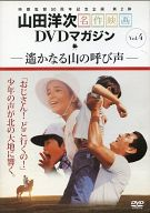 山田洋次 名作映画DVDマガジン Vol.4 遙かなる山の呼び声