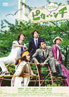 映画「ピカ☆★☆ンチ LIFE IS HARD たぶん HAPPY」 [通常版]
