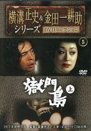 横溝正史&金田一耕助シリーズ DVDコレクション 5 獄門島 上