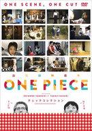 超短編映画集 ONE PIECE 矢口史靖×鈴木卓爾監督作品 チェック COLLECTION