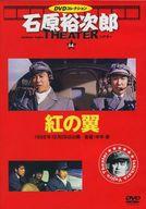 石原裕次郎シアター DVDコレクション 14 紅の翼