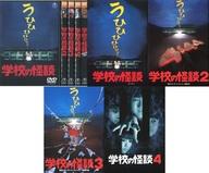 不備有)劇場版 学校の怪談 DVD-BOX [限定](状態:スリーブ欠品)