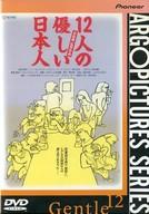 ランクB)12人の優しい日本人 -ARGOPICTURES SERIES-