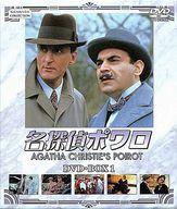 名探偵ポワロ DVD-BOX 1
