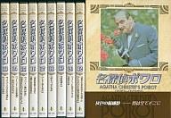 名探偵ポワロ DVD-BOX 2