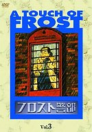フロスト警部 DVD-BOX<5枚組> (3)