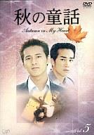 秋の童話~オータム・イン・マイ・ハート (5)