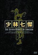 少林七傑 DVD-BOX<5枚組>