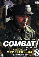 COMBAT!カラー版 (8)