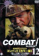 COMBAT!カラー版 (12)
