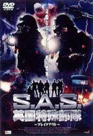S.A.S.英国特殊部隊 ブレイクアウト