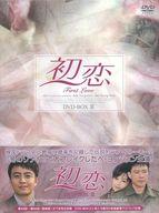 初恋 DVD-BOX 3