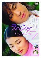ラベンダー DVD-BOX 5枚組