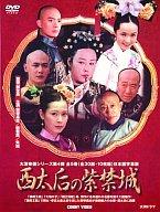 西太后の紫禁城 DVD-BOX 10枚組