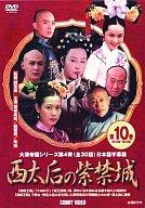 西太后の紫禁城 10