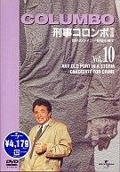 刑事コロンボ 完全版 Vol.10