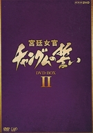 宮廷女官 チャングムの誓い DVD-BOX 2