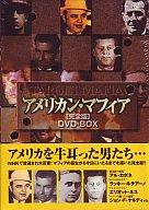 アメリカン・マフィア 完全版 DVD-BOX