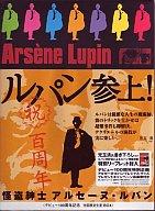 怪盗紳士アルセーヌ・ルパン DVDBOX (4)