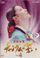 宮廷女官 チャングムの誓い(4)