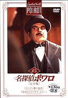 名探偵ポワロ完全版(15)