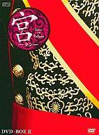 宮(クン)~Love in Palace2