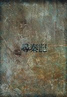 尋秦記 タイムコップB.C.250 DVD-BOX(2)