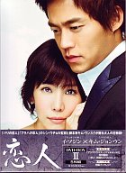 恋人  DVD-BOX 2