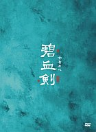 碧血剣  DVD-BOX 1