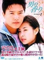 男の香り DVD-BOX 1<5枚組>