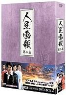 人生画報 DVD-BOX 2