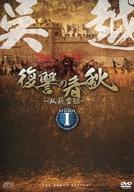 復讐の春秋 -臥薪嘗胆- DVD-BOX 1