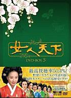 女人天下 DVD-BOX 5