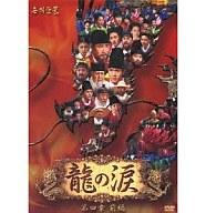 龍の涙 第四章 前編 DVD-BOX