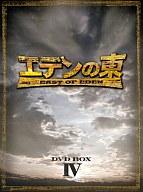 エデンの東 ノーカット版 DVD-BOX 4