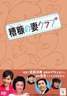 糟糠の妻クラブ DVD-BOX 9