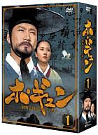 ホ・ギュン 朝鮮王朝を揺るがした男 DVD-BOX 1