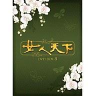 女人天下 DVD-BOX 8