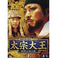 太宗大王-朝鮮王朝の礎- DVD-BOX 1