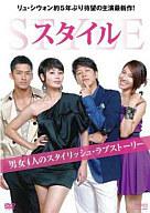 スタイル DVD-BOX 1