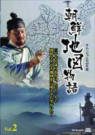 朝鮮地図物語~キム・ジョンホの生涯 VOL.2