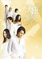 ANGEL LOVERS 天使の恋人たち DVD-BOX 3